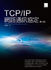 TCP/IP網路通訊協定(第二版): NE30028