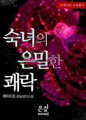 숙녀의 은밀한 쾌락: 숙녀 시리즈 1