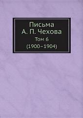 Письма А. П. Чехова