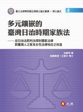 多元鑲嵌的臺灣日治時期家族法: 從日治法院判決探討國家法律對臺灣人之家及女性法律地位之改造