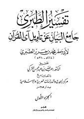 جامع البيان عن تأويل آي القرآن ((تفسير الطبري)) - ج1 : 1الفاتحة - 59 البقرة