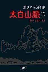 太白山脈 10