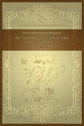 История государства российского: Том 10