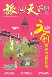 旅@天下 Global Tourism Vision NO.52: 文創產業