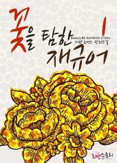꽃을 탐한 재규어 1