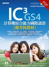 IC³ GS4計算機綜合能力國際認證--總考核教材(電子書)