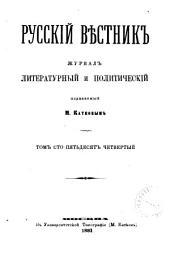 Русскій вѣстник: Том 154,Часть 1