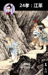 24孝:江革-汉语阅读理解 Level 1 , 有声朗读本: 汉英双语