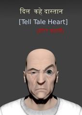 Tell Tale Heart [in Hindi]: दिल कहे दास्तान