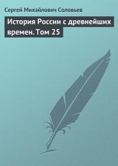 История России с древнейших времен: Том 25