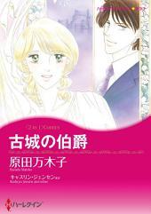古城の伯爵 / 海賊のキス: ハーレクインコミックス