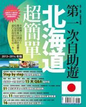 第一次自助遊北海道超簡單13-14版