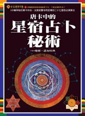 唐卡中的星宿占卜祕術