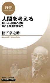 人間を考える(PHPビジネス新書 松下幸之助ライブラリー): 新しい人間観の提唱・真の人間道を求めて
