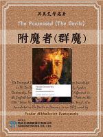 The Possessed  The Devils                          PDF