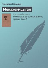 Менахем-цыган