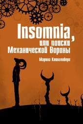 Insomnia,: или поиски Механической Вороны