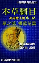 本草綱目新編第二部: 五千年中醫藥第一書