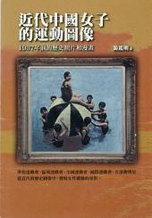 近代中國女子的運動圖像: 1937 年前的歷史照片和漫畫