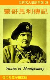 蒙哥馬利傳記: 世界名人傳記系列26 Montgomery