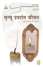 Mrutyu Upraant Jeevan (Marathi)