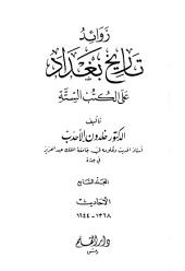 زوائد تاريخ بغداد على الكتب الستة - ج 7