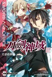 Sword Art Online 刀劍神域 (2): 艾恩葛朗特