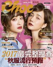 Choc恰女生-190期(9月號)