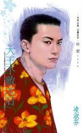 大王不敵太后: 禾馬文化珍愛系列120