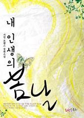 [세트] 내 인생의 봄날 (전2권/완결)