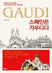 스페인은 가우디다: 스페인의 뜨거운 영혼, 가우디와 함께 떠나는 건축 여행