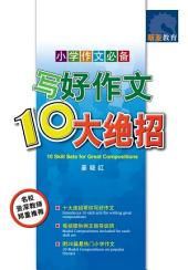 e-写好作文 10大绝招: e-10 Skill Sets For Great Compositions