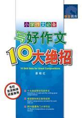 e-写好作文 10大绝招: e-10 Skill Sets For Great Compositions