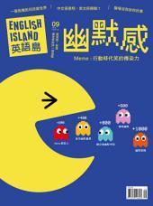 英語島 English Island 第34期: 幽默感