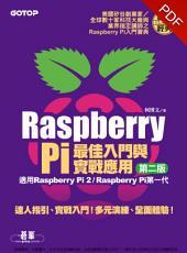 Raspberry Pi最佳入門與實戰應用(第二版) (適用Raspberry Pi 2/Raspberry Pi第一代)(電子書)