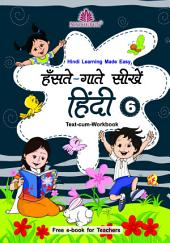 Hanste-Gaate Seekhen Hindi – 6