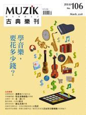 MUZIK古典樂刊 3月號 NO106 學音樂,要花多少錢?