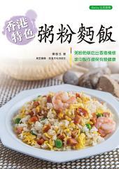 香港特色粥粉麵飯