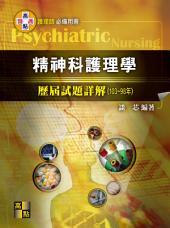 精神科護理學103∼98年歷屆試題詳解: 護理師