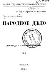 Narodnoe di͡elo: Выпуск 2
