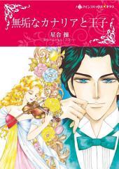 無垢なカナリアと王子: ハーレクインコミックス