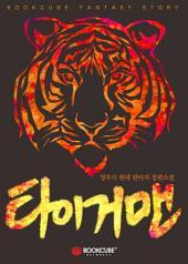 [세트] 타이거맨 (전24권/완결)