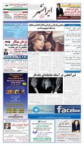 هفته نامه ایرانشهر هفته 12: IRANSHAHR w12