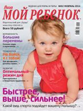 Журнал «Лиза. Мой ребенок»: Выпуски 2-2014