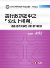 論行政訴訟中之「公法上權利」: 從德國法與歐盟法影響下觀察