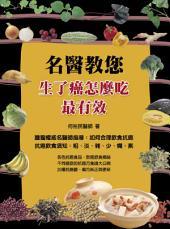 名醫教您:生了癌怎麼吃最有效: 華志文化054