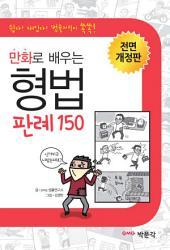 만화로 배우는 형법 판례 150 전면개정판: 입문자를 위한 법률 학습 만화
