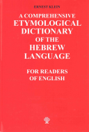 A Comprehensive Etymological Dictionary of the Hebrew Language for Readers of English PDF