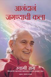 The Art of Joyful Living (Marathi)