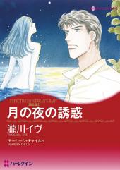 月夜に恋して セレクトセット vol.3: ハーレクインコミックス